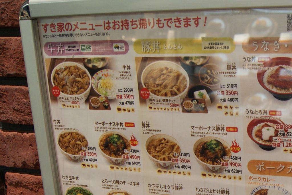 sukiya menu with cheap gyudons in tokyo