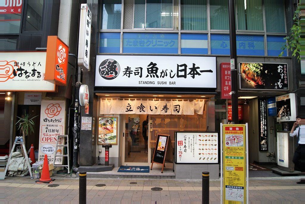 uogashi nihonichi standing sushi bar shinjuku tokyo travel guide