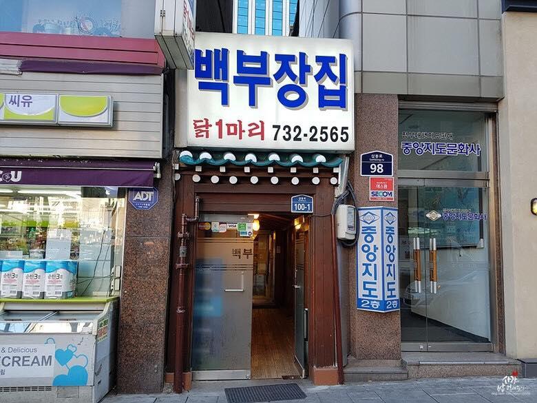 baekboo jangjip, korean food, dakhanmari, seoul