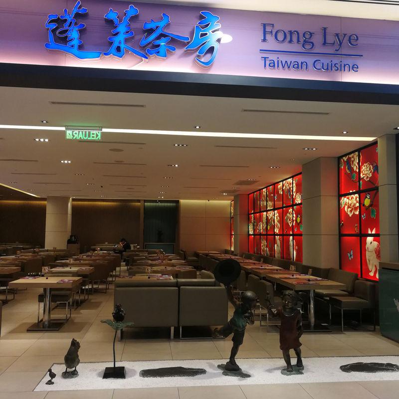 Fong Lye Taiwanese Cuisine Restaurant at sunway pyramid