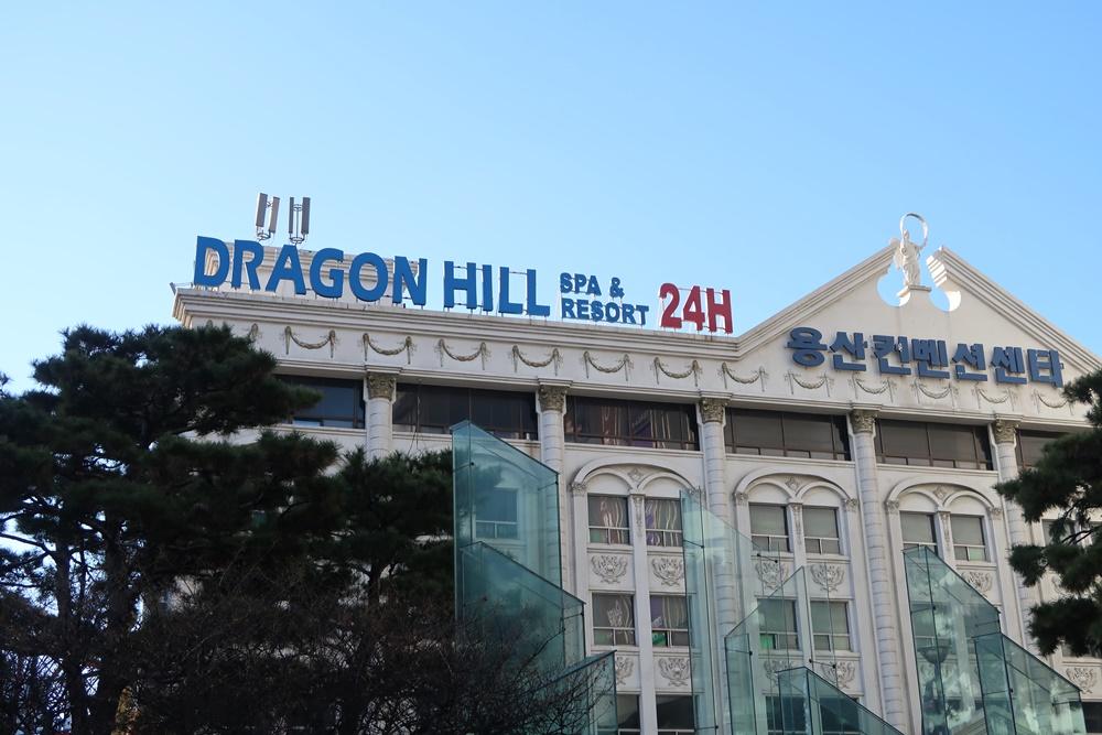 jimjilbang dragon hill spa and resort seoul korea winter itinerary